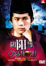 Onmyouji (All Region)(Japanese TV Drama)